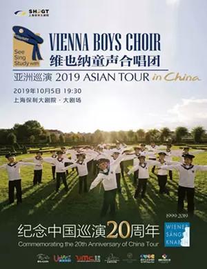 维也纳童声合唱团上海音乐会