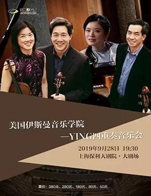 YING四重奏上海音乐会