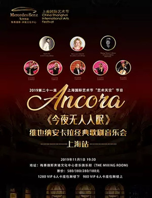 今夜无人入眠上海音乐会