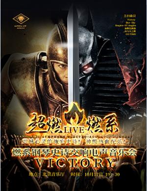 2019VICTORY北京音乐会