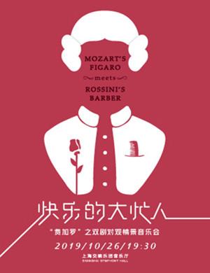 费加罗之双剧对观上海音乐会