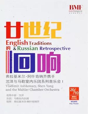 马勒室内乐团北京音乐会