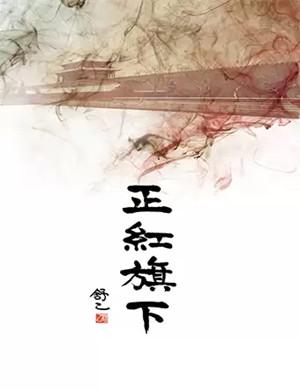 曲剧正红旗下北京站