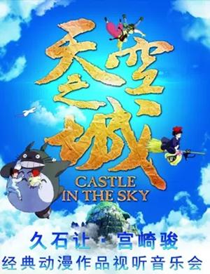 天空之城徐州音樂會