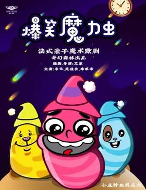 魔术默剧小丑时光机北京站