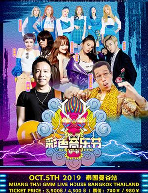 2019泰国彩色国际音乐节