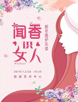 2019新年围炉乐读会北京站
