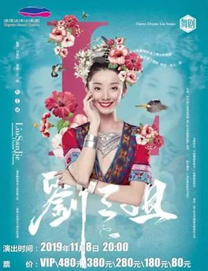 舞剧刘三姐河源站
