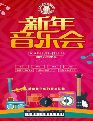 動畫嘉年華北京音樂會
