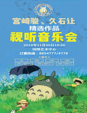 宮崎駿久石讓北京音樂會