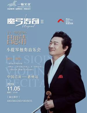 吕思清惠州音乐会