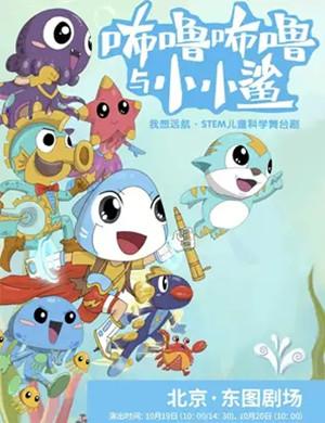 舞台剧咘噜咘噜与小小鲨北京站