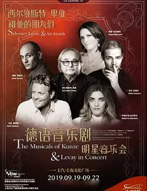 西尔维斯特里维上海音乐会
