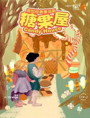 童話劇糖果屋石家莊站