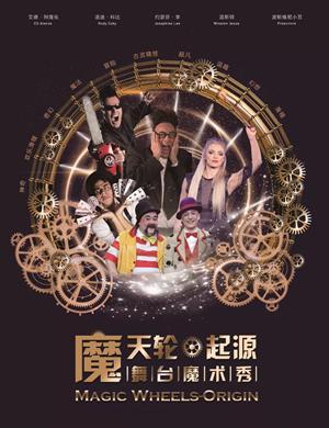 2019魔术秀魔天轮起源重庆站