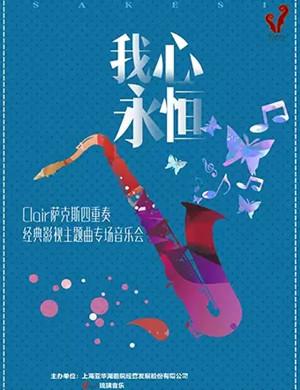 我心永恒上海音乐会