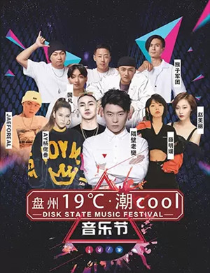 2019盘州19 ℃潮cool音乐节