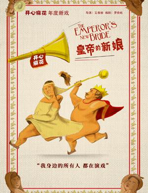 舞台剧皇帝的新娘温州站