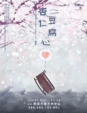 话剧杏仁豆腐心杭州站