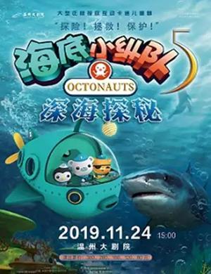 兒童劇海底小縱隊5溫州站
