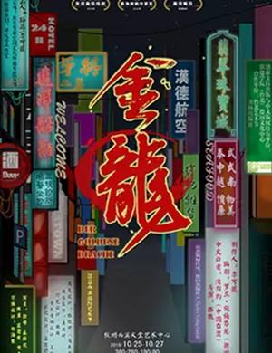 话剧金龙杭州站
