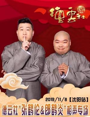 张鹤伦郎鹤炎沈阳相声专场