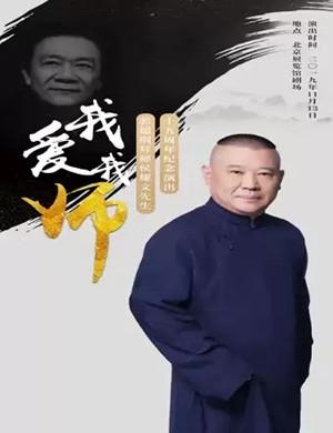 郭德纲北京相声专场