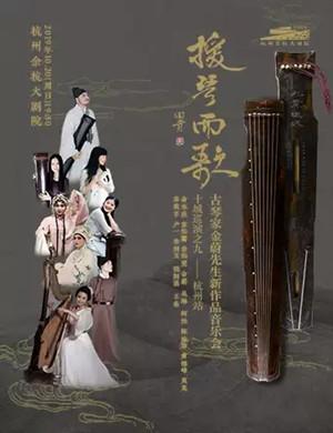 金蔚杭州音乐会