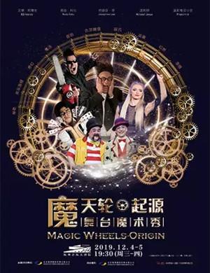 魔术秀魔天轮起源杭州站