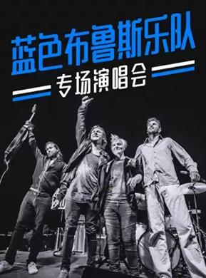 蓝色布鲁斯乐队舟山演唱会