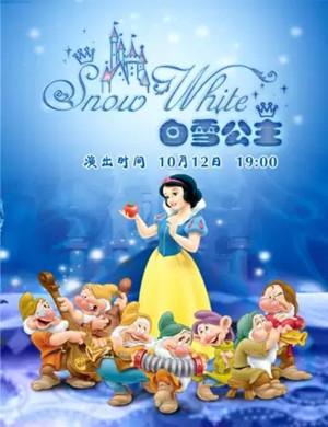 童话剧白雪公主郑州站