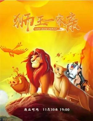 童話劇獅王一家親鄭州站