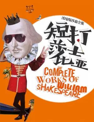 戲劇短打莎士比亞北京站