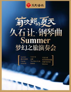 菊次郎的夏天西安音樂會
