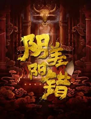戲劇陰差陽錯北京站