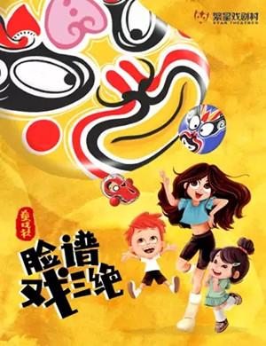 儿童剧童戏社脸谱戏三绝北京站