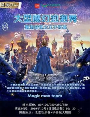 泡泡秀泡泡奇缘之王子归来北京站