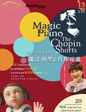 魔法钢琴上海音乐会