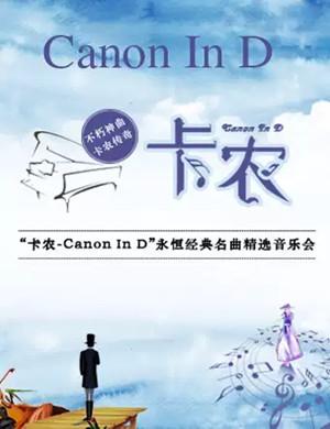 卡農Canon In D佛山音樂會