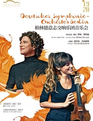 柏林德意志交响乐团上海音乐会