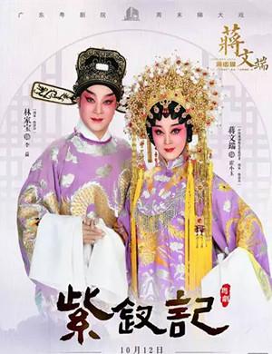 粤剧紫钗记广州站