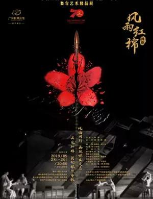 舞剧风雨红棉广州站