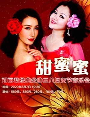 邓丽君金曲上海演唱会