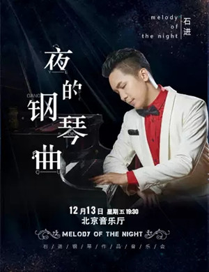 2019石进北京音乐会