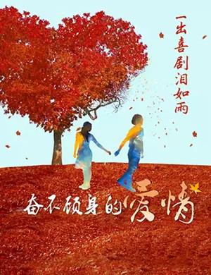 喜剧奋不顾身的爱情北京站