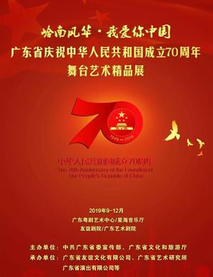 岭海新韵颂祖国广州音乐会