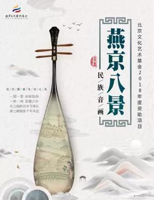 2019燕京八景北京音乐会