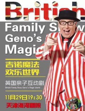 親子劇吉諾的魔法歡樂世界天津站