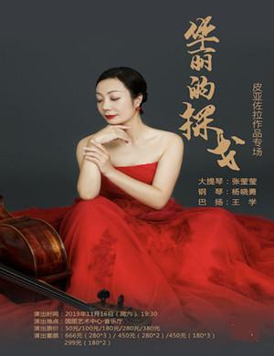 皮亞佐拉作品北京專場音樂會