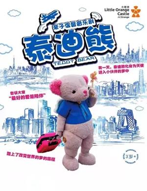 童话剧泰迪熊宜昌站